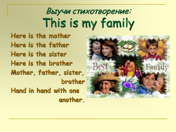 Моя семья на английском языке